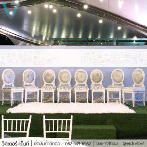 เก้าอี้ งานแต่งงานให้เช่า