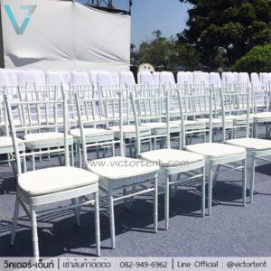 เช่าเก้าอี้ชิวารีสีขาว