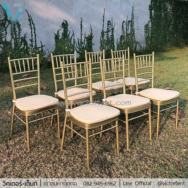 เช่าเก้าอี้ชิวารีสีทอง