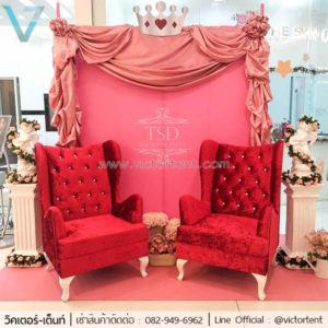 ให้เช่าเก้าอี้สีแดง