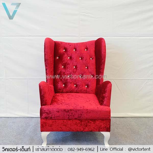เก้าอี้แดงให้เช่า