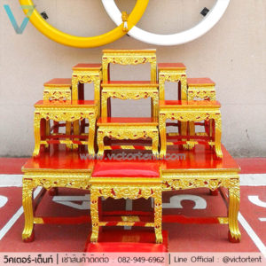 เช่าโต๊ะหมู่สีแดง-ทอง