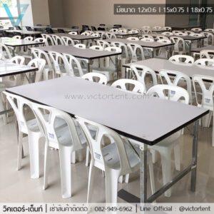 เช่าโต๊ะ เก้าอี้