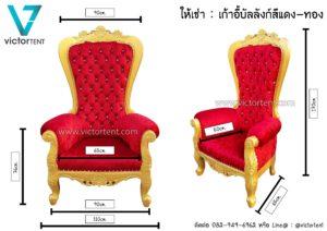 เก้าอี้สีแดงและทอง