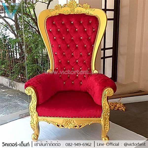 เก้าอี้บัลลังก์