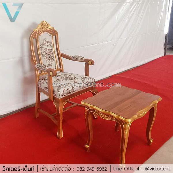 เก้าอี้หลุยส์ให้เช่า